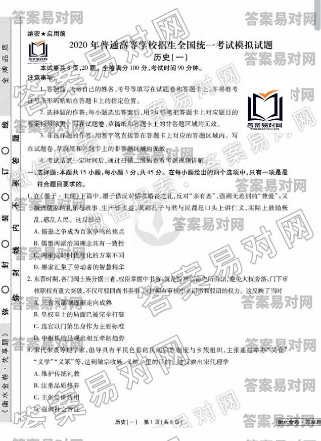 2020衡水金卷先享题·调研卷 政治(一)答案 【山东·专版】
